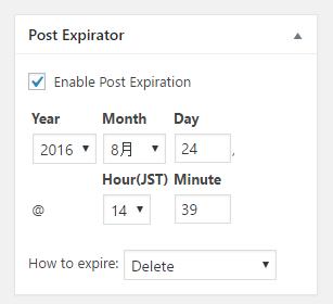 Post Expiratorのブロック